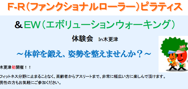 FRP&EW体験会 in 木更津 (千葉) / 2015年10月25日(日)