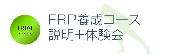 まずはFRP養成コース説明+体験会 無料に行ってみましょう!